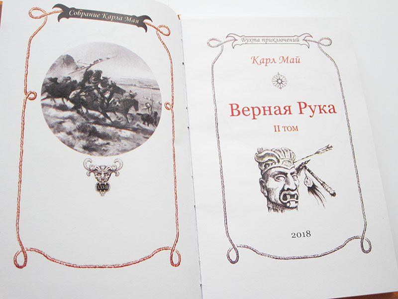 """Карл Май """"ВЕРНАЯ РУКА"""" в 2-х томах (комплект)-2845"""