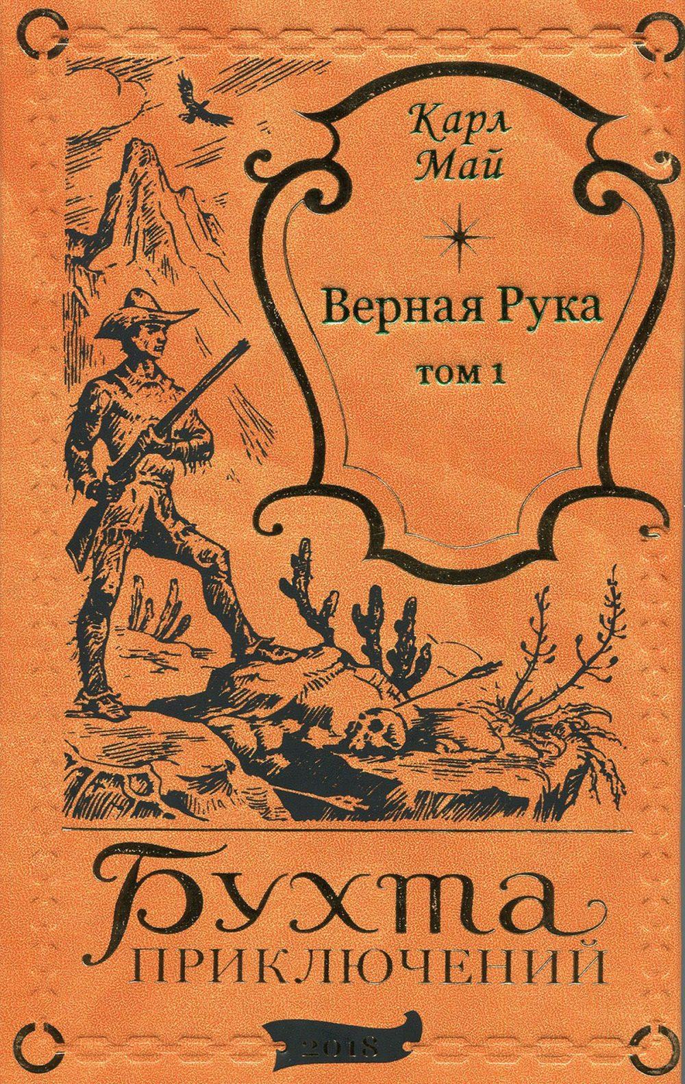 """Карл Май """"ВЕРНАЯ РУКА"""" в 2-х томах (комплект)-2821"""