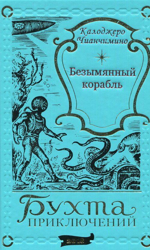 Калоджеро Чианчимино «БЕЗЫМЯННЫЙ КОРАБЛЬ»-2973