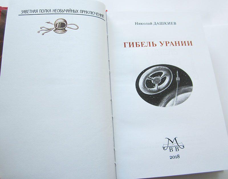 """Николай Дашкиев """"ГИБЕЛЬ УРАНИИ""""-2955"""