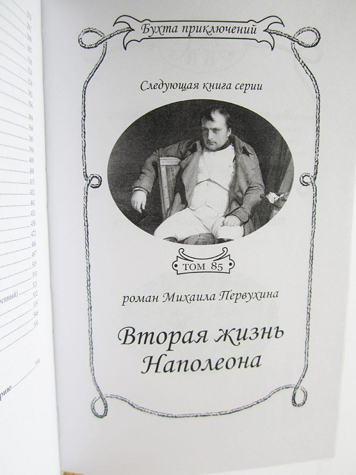 """Джордж Макдональд """"СВЯТОЙ ГЕОРГИЙ И СВЯТОЙ МИХАИЛ""""-2988"""