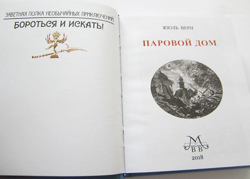 """Жюль Верн """"ПАРОВОЙ ДОМ""""-3007"""