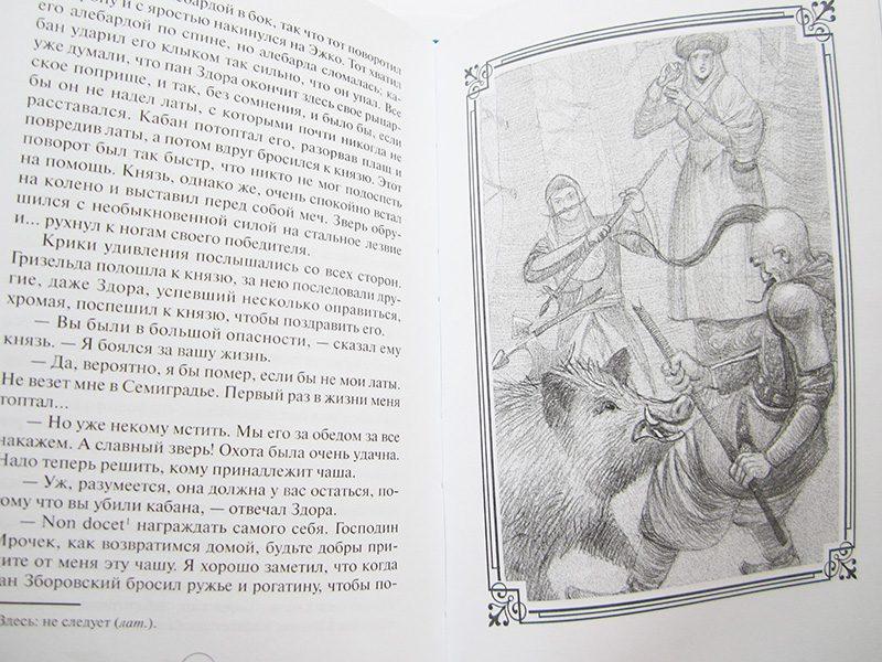 «ТАЙНЫ КОРОЛЕВСКОГО ЗАМКА»-3093