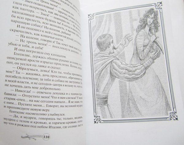 «ТАЙНЫ КОРОЛЕВСКОГО ЗАМКА»-3097