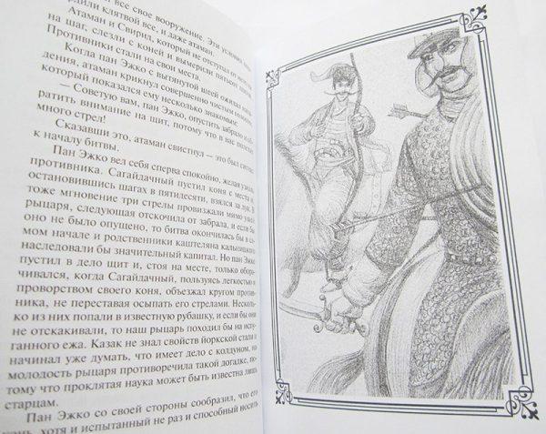 «ТАЙНЫ КОРОЛЕВСКОГО ЗАМКА»-3083