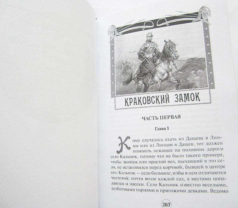 «ТАЙНЫ КОРОЛЕВСКОГО ЗАМКА»-3090