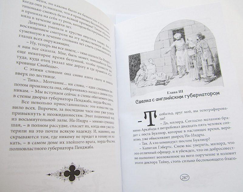 Поль д'Ивуа «ДОКТОР ТАЙНА»-3154