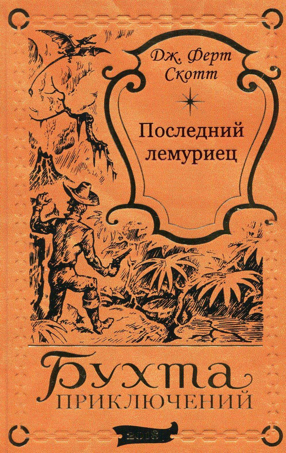 Джордж Ф. Скотт «ПОСЛЕДНИЙ ЛЕМУРИЕЦ»-0