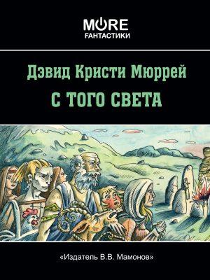 Дэвид Кристи Мюррей «С того света»-0