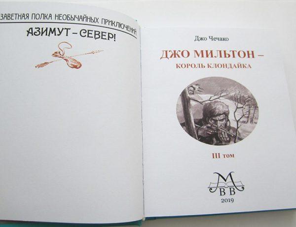 """Джо Чечако """"Джо Мильтон - король Клондайка"""" т. 3-3283"""