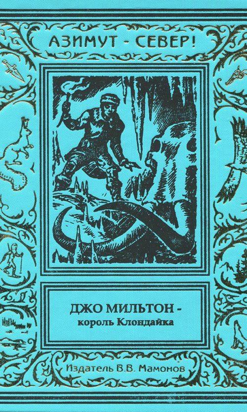 """Джо Чечако """"Джо Мильтон - король Клондайка"""" т. 4-0"""