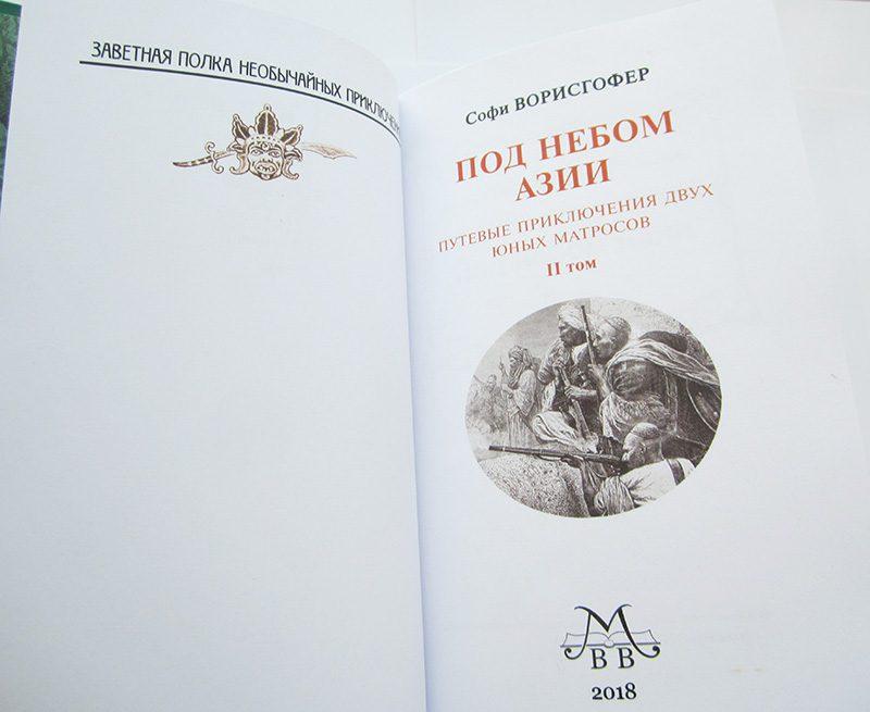 """Софи Ворисгофер """"ПОД НЕБОМ АЗИИ"""" в 2-х томах (комплект)-3230"""