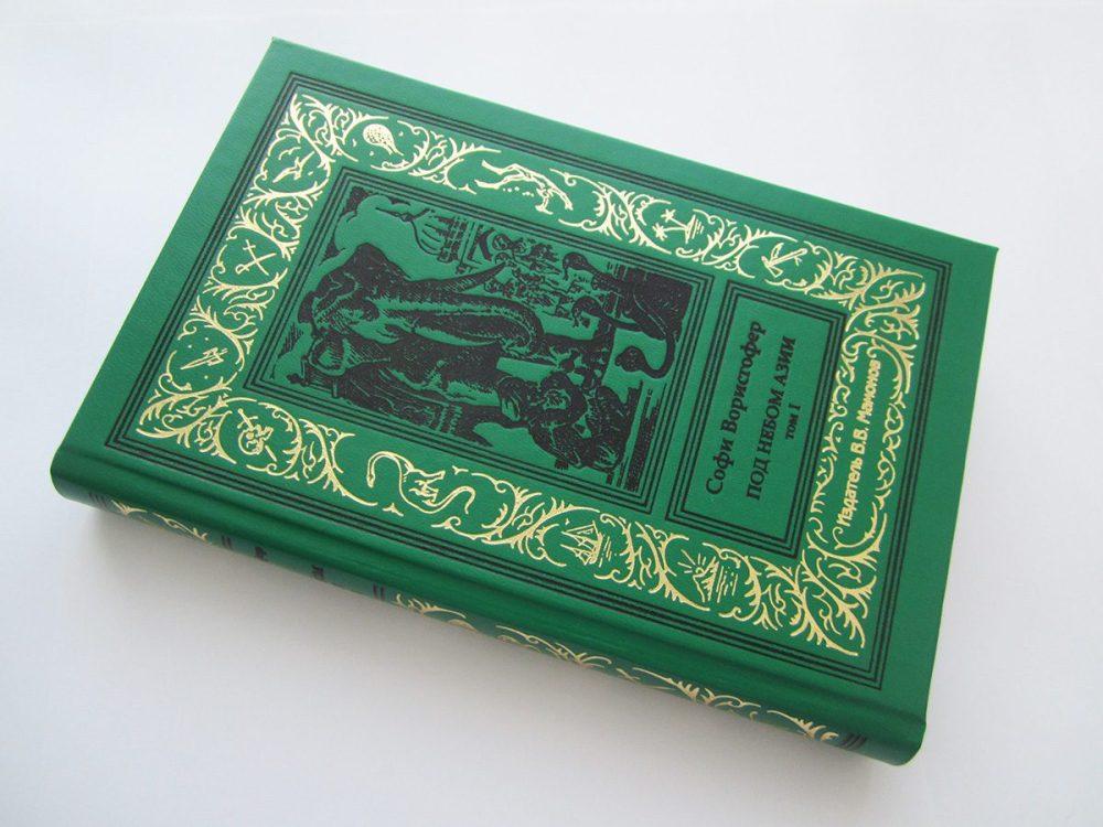 """Софи Ворисгофер """"ПОД НЕБОМ АЗИИ"""" в 2-х томах (комплект)-3231"""