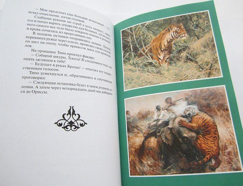 """Софи Ворисгофер """"ПОД НЕБОМ АЗИИ"""" в 2-х томах (комплект)-3233"""