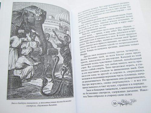 """Софи Ворисгофер """"ПОД НЕБОМ АЗИИ"""" в 2-х томах (комплект)-3219"""