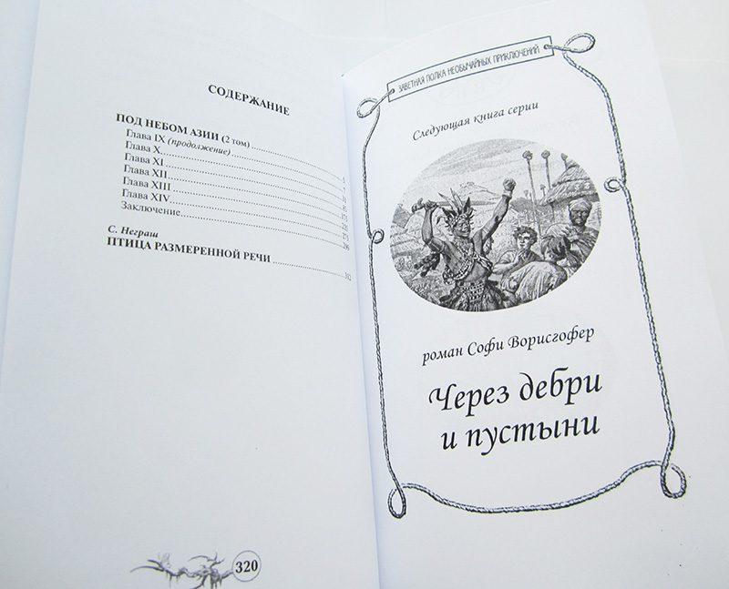 """Софи Ворисгофер """"ПОД НЕБОМ АЗИИ"""" в 2-х томах (комплект)-3221"""