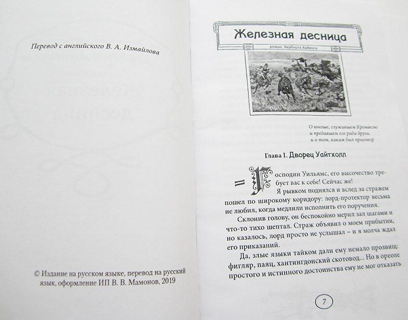 Херберт Хайенс «Железная десница»-3368