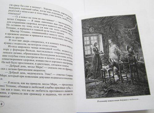 "Жюль Верн ""ЗВЕЗДА ЮГА""-3341"