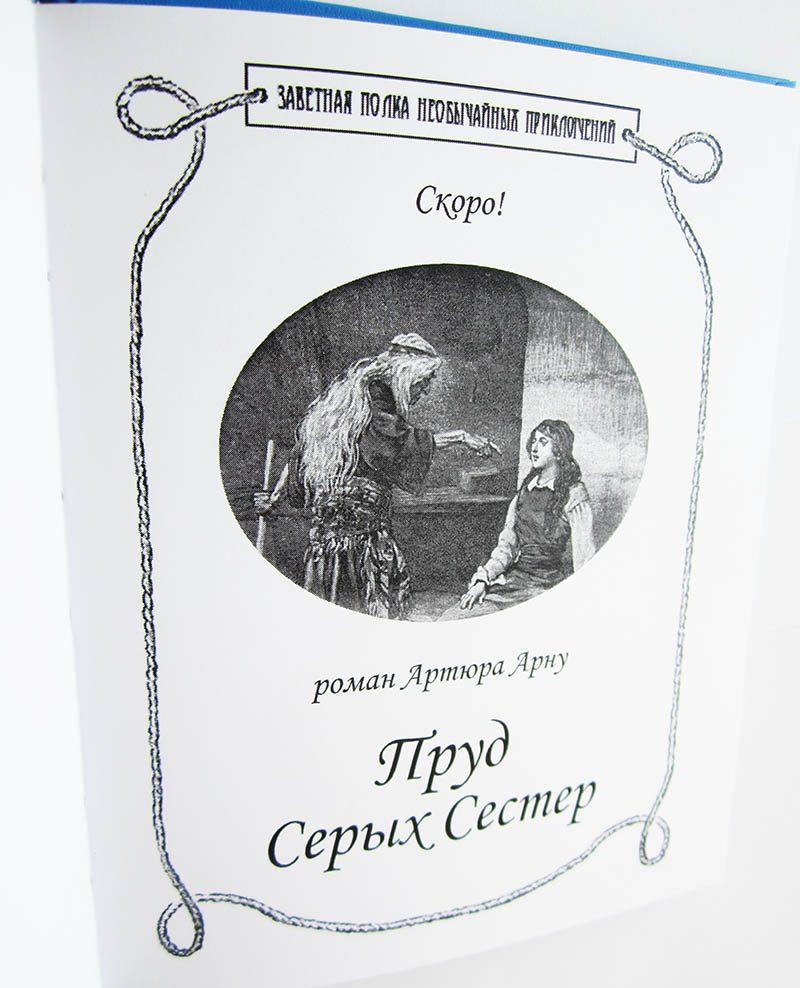 "Эдвард Филлипс Оппенгейм ""КОТОРЫЙ ИЗ ДВУХ?""-3504"