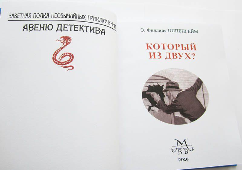 "Эдвард Филлипс Оппенгейм ""КОТОРЫЙ ИЗ ДВУХ?""-3497"