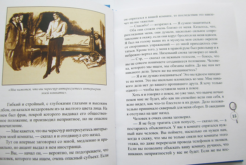 """Эдвард Филлипс Оппенгейм """"ВЕЛИКАЯ ТАЙНА""""-3416"""