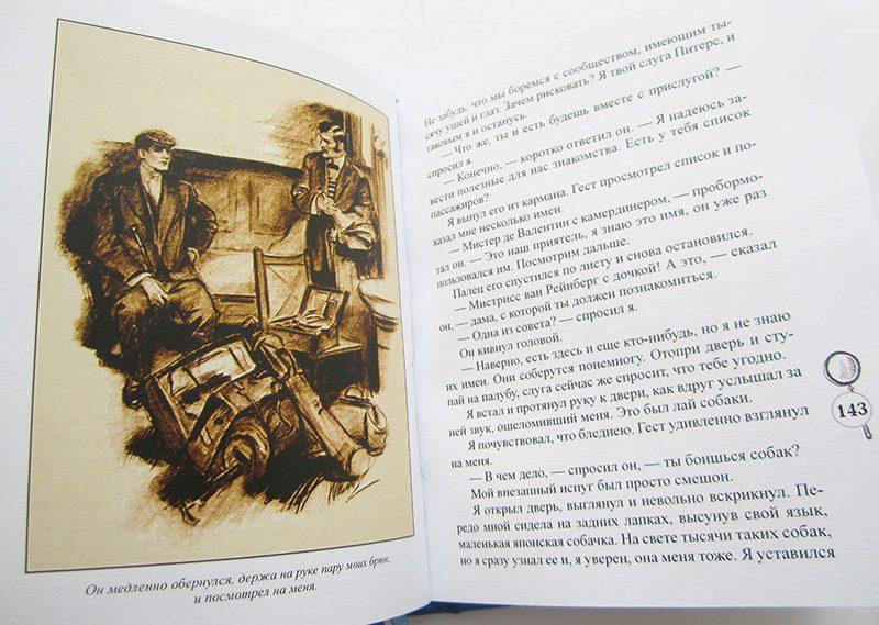 """Эдвард Филлипс Оппенгейм """"ВЕЛИКАЯ ТАЙНА""""-3419"""