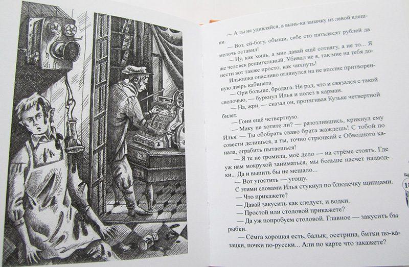 Граф Амори (Рапгоф И. П.) «Тайны Апраксина двора»-3446