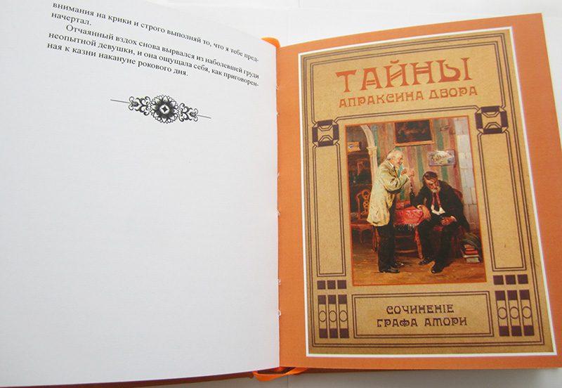 Граф Амори (Рапгоф И. П.) «Тайны Апраксина двора»-3441