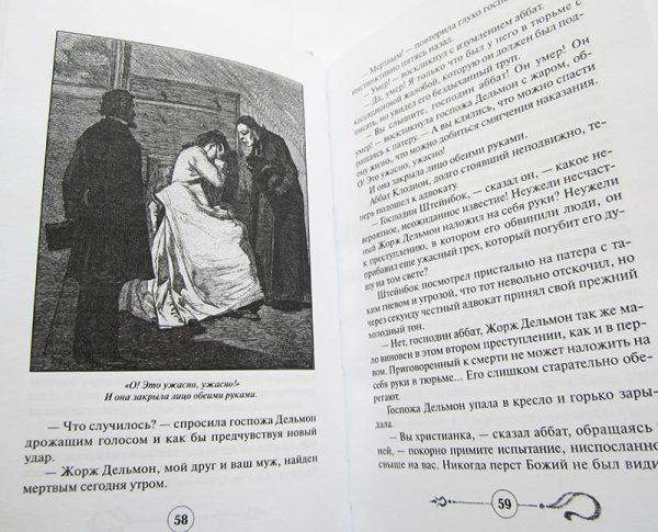 "Артюр Арну ""МЕСТЬ КЛОДИОНА""-3550"
