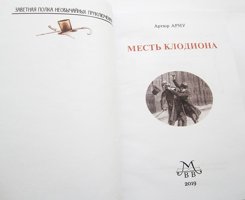 "Артюр Арну ""МЕСТЬ КЛОДИОНА""-3555"