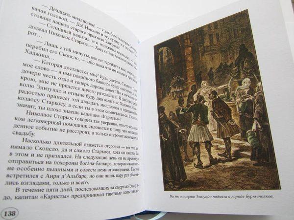 "Жюль Верн ""АРХИПЕЛАГ В ОГНЕ""-3563"