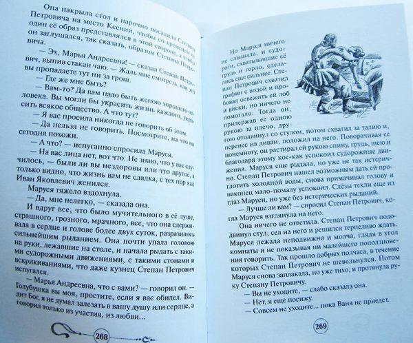 """Аркадий Эвальд """"ЛЮБОВЬ УБИЙЦЫ. ДВА ТЕЧЕНИЯ"""" (Собрание сочинений в 3-х томах Том 1)-3612"""