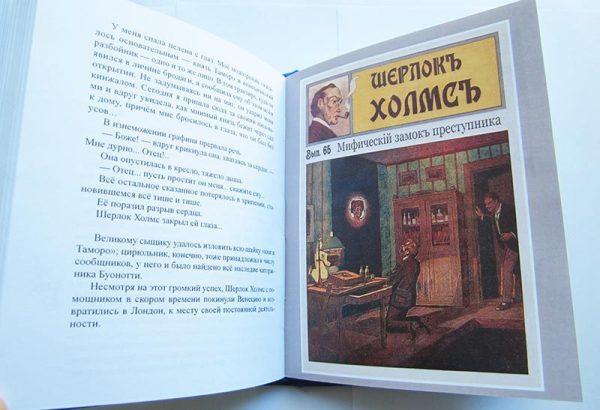 """ШЕРЛОКЪ ХОЛМСЪ И ЗАВЕЩАНИЕ КАТОРЖНИКА""-3658"