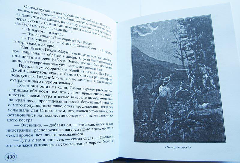 """Жюль Верн """"ЗОЛОТОЙ ВУЛКАН""""-3638"""