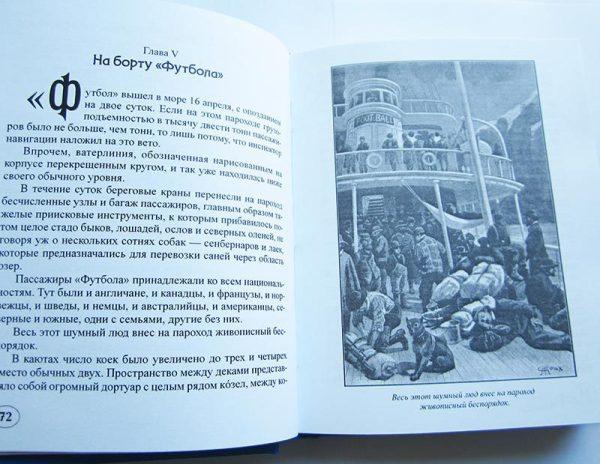 """Жюль Верн """"ЗОЛОТОЙ ВУЛКАН""""-3625"""