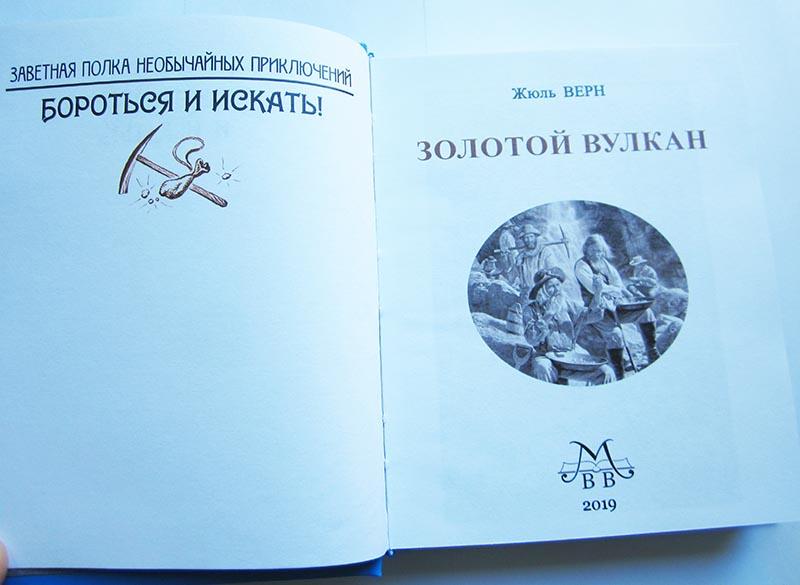 """Жюль Верн """"ЗОЛОТОЙ ВУЛКАН""""-3626"""