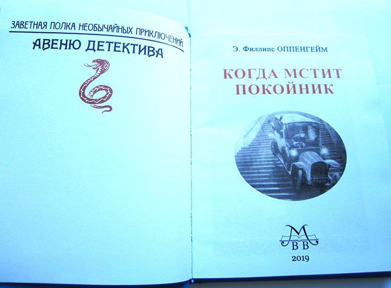 "Эдвард Филлипс Оппенгейм ""КОГДА МСТИТ ПОКОЙНИК""-3716"