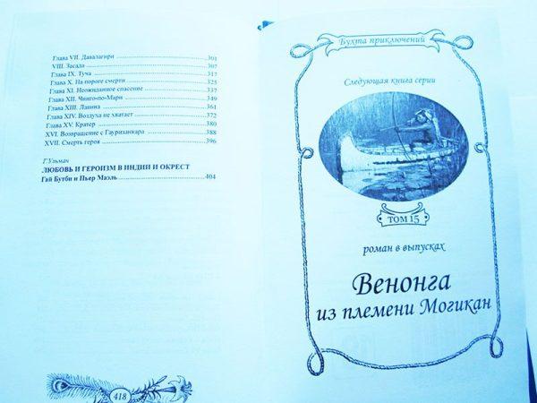 """Гай Бутби """"МОЯ ИНДИЙСКАЯ КОРОЛЕВА""""-3739"""