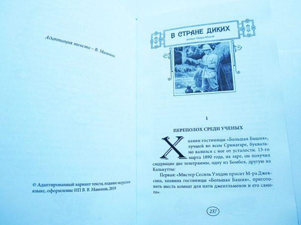 """Гай Бутби """"МОЯ ИНДИЙСКАЯ КОРОЛЕВА""""-3729"""