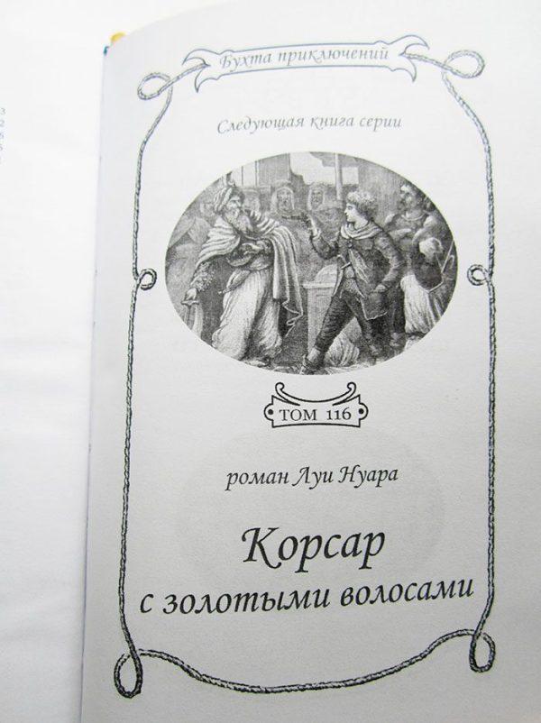 Александр Красницкий «ОТ ОКЕАНА К ОКЕАНУ. ПО ЧУЖИМ ВОЛНАМ»-3787
