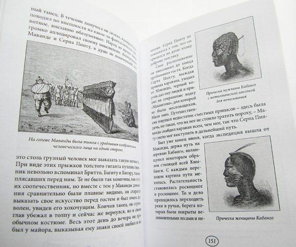 Александр Красницкий «ОТ ОКЕАНА К ОКЕАНУ. ПО ЧУЖИМ ВОЛНАМ»-3788