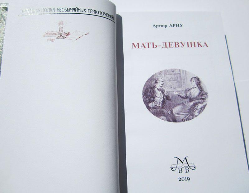 """Артюр Арну """"Дитя любовника. Мать-девушка"""" (дилогия) в 2 томах (комплект)-3846"""