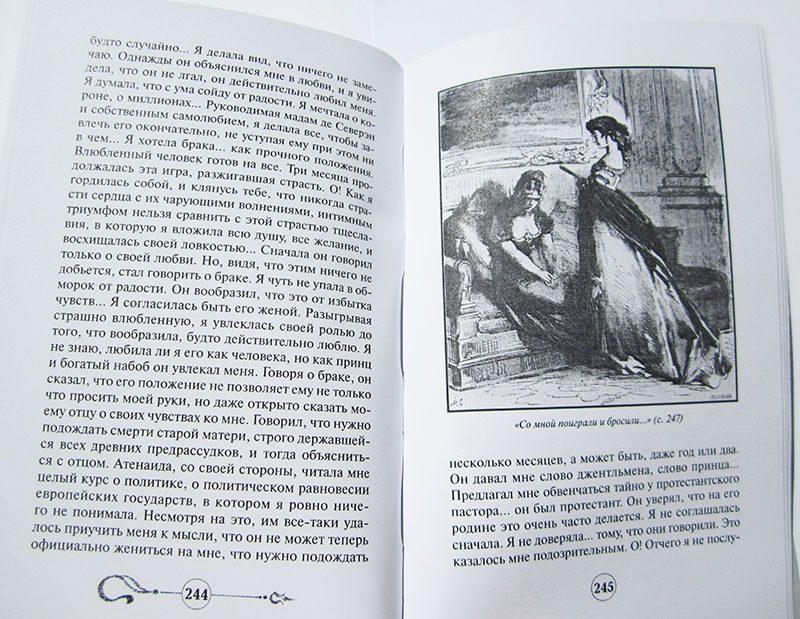 """Артюр Арну """"Дитя любовника. Мать-девушка"""" (дилогия) в 2 томах (комплект)-3847"""