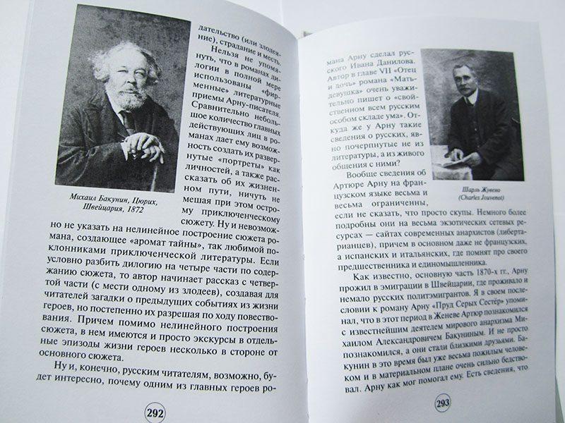 """Артюр Арну """"Дитя любовника. Мать-девушка"""" (дилогия) в 2 томах (комплект)-3853"""