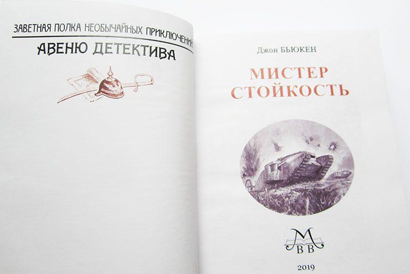 "Джон Бьюкен ""МИСТЕР СТОЙКОСТЬ""-3948"
