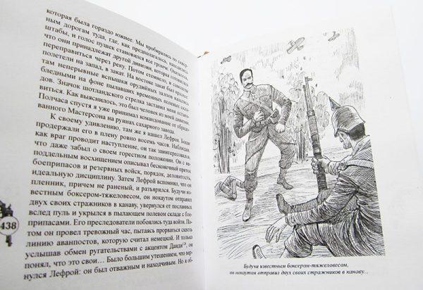 "Джон Бьюкен ""МИСТЕР СТОЙКОСТЬ""-3945"
