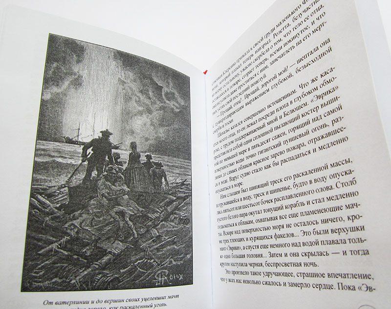 "Андре Лори ""КАПИТАН ТРАФАЛЬГАР""-4026"