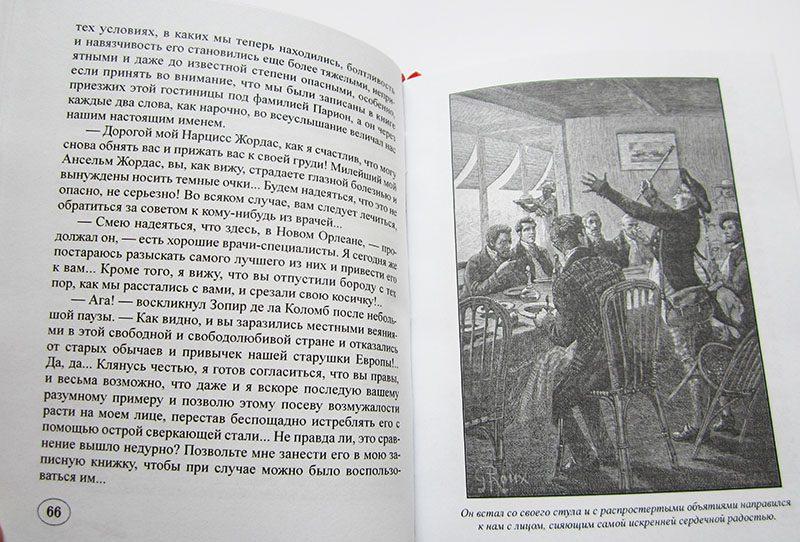 "Андре Лори ""КАПИТАН ТРАФАЛЬГАР""-4016"