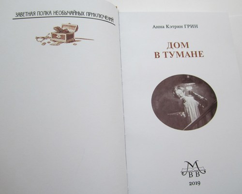 """Анна Кэтрин Грин """"ДОМ В ТУМАНЕ. АМЕТИСТОВЫЙ ЯЩИЧЕК. РУБИН И КОТЕЛ""""-4003"""