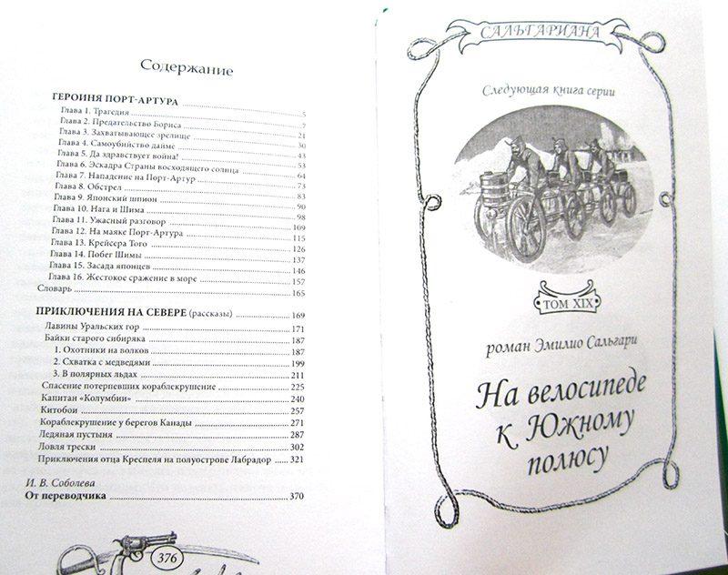 "Эмилио Сальгари ""ГЕРОИНЯ ПОРТ-АРТУРА. ПРИКЛЮЧЕНИЯ НА СЕВЕРЕ""-3962"